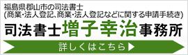 司法書士 増子幸治事務所